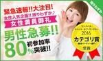 【新宿の婚活パーティー・お見合いパーティー】シャンクレール主催 2017年9月24日