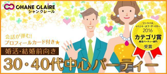 【💥…《祝》年間オブザ・イヤー受賞 …💥】【9月23日(土)新宿1】30・40代中心★婚活・結婚前向きパーティー