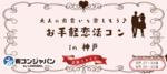 【三宮・元町のプチ街コン】街コンジャパン主催 2017年8月19日