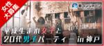 【三宮・元町の恋活パーティー】街コンジャパン主催 2017年8月19日