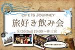 【三宮・元町のプチ街コン】株式会社SSB主催 2017年8月26日