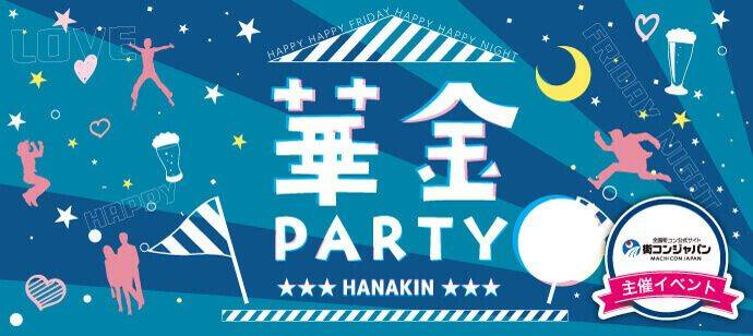 【天神の恋活パーティー】街コンジャパン主催 2017年8月18日