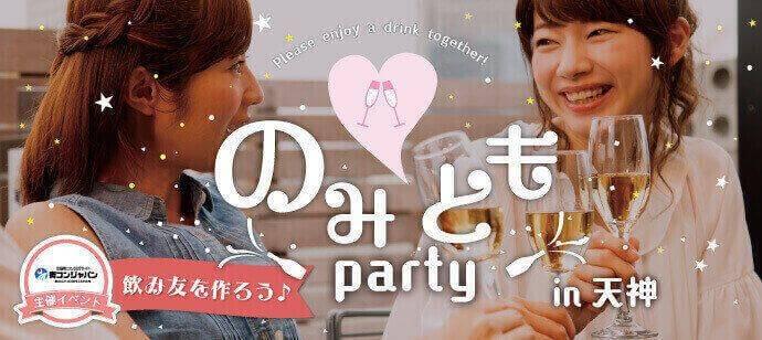 【天神の恋活パーティー】街コンジャパン主催 2017年8月15日