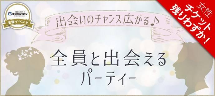 【恵比寿の恋活パーティー】街コンジャパン主催 2017年7月21日