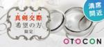 【新宿の婚活パーティー・お見合いパーティー】OTOCON(おとコン)主催 2017年9月23日