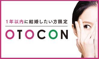 【新宿の婚活パーティー・お見合いパーティー】OTOCON(おとコン)主催 2017年9月1日