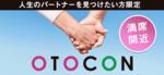 【新宿の婚活パーティー・お見合いパーティー】OTOCON(おとコン)主催 2017年9月19日