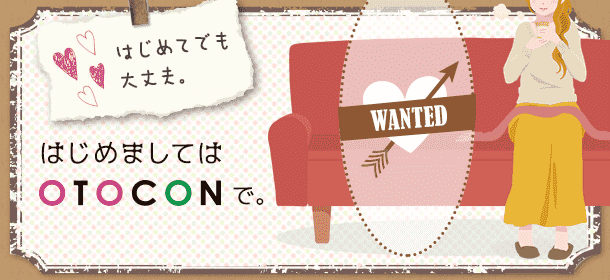 【新宿の婚活パーティー・お見合いパーティー】OTOCON(おとコン)主催 2017年9月25日