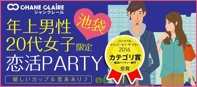 【池袋の恋活パーティー】シャンクレール主催 2017年9月30日