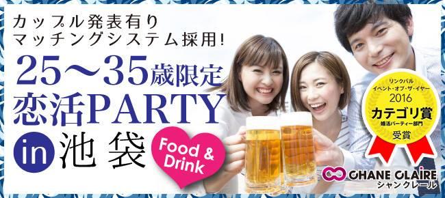 【池袋の恋活パーティー】シャンクレール主催 2017年9月24日