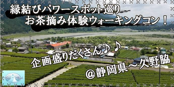 【静岡県その他のプチ街コン】i-spec合同会社主催 2017年8月27日