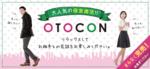 【丸の内の婚活パーティー・お見合いパーティー】OTOCON(おとコン)主催 2017年9月25日