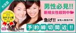 【新宿の婚活パーティー・お見合いパーティー】シャンクレール主催 2017年9月23日