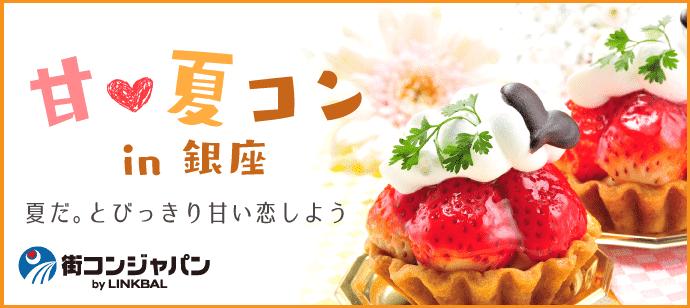 【銀座の恋活パーティー】街コンジャパン主催 2017年7月31日