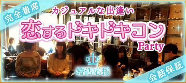 【新宿の婚活パーティー・お見合いパーティー】街コンの王様主催 2017年8月23日