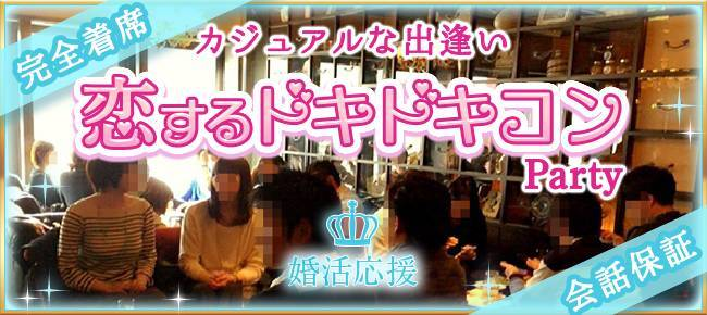 【新宿の婚活パーティー・お見合いパーティー】街コンの王様主催 2017年8月24日