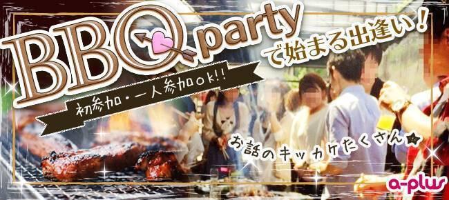 【栄の恋活パーティー】街コンの王様主催 2017年8月26日