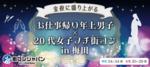【梅田のプチ街コン】街コンジャパン主催 2017年7月28日