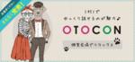 【上野の婚活パーティー・お見合いパーティー】OTOCON(おとコン)主催 2017年9月25日