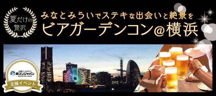 【関内・桜木町・みなとみらいのプチ街コン】街コンジャパン主催 2017年8月27日