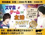 【梅田の恋活パーティー】株式会社iVENTIA主催 2017年7月26日