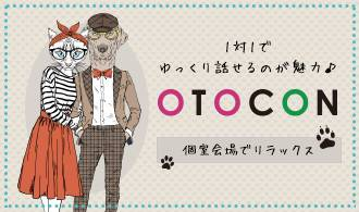 【大宮の婚活パーティー・お見合いパーティー】OTOCON(おとコン)主催 2017年9月18日