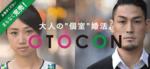 【大宮の婚活パーティー・お見合いパーティー】OTOCON(おとコン)主催 2017年9月23日