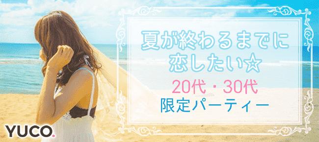 【京都市内その他の婚活パーティー・お見合いパーティー】Diverse(ユーコ)主催 2017年9月7日
