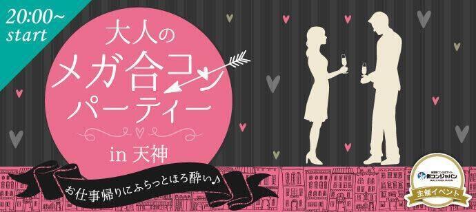 【天神の恋活パーティー】街コンジャパン主催 2017年8月25日