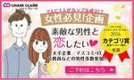 【横浜駅周辺の婚活パーティー・お見合いパーティー】シャンクレール主催 2017年9月30日