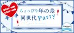 【大分のプチ街コン】街コンジャパン主催 2017年8月11日