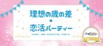 【三宮・元町の恋活パーティー】街コンジャパン主催 2017年8月6日