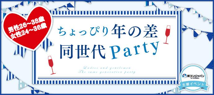 【大分のプチ街コン】街コンジャパン主催 2017年8月26日