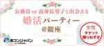 【銀座の婚活パーティー・お見合いパーティー】街コンジャパン主催 2017年7月30日