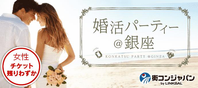【銀座の婚活パーティー・お見合いパーティー】街コンジャパン主催 2017年8月13日