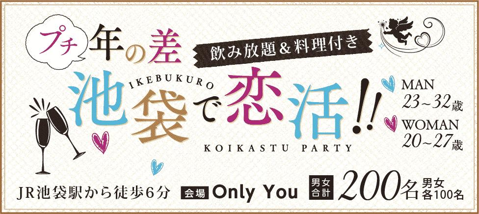 【池袋の恋活パーティー】happysmileparty主催 2017年7月22日