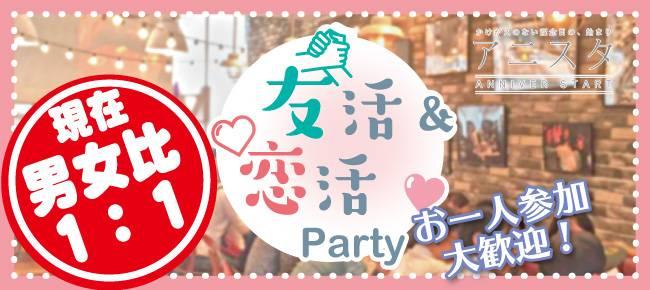 【青山の恋活パーティー】T's agency主催 2017年7月20日