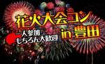 【豊田のプチ街コン】街コンCube主催 2017年7月30日