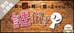 【新宿のプチ街コン】街コンジャパン主催 2017年7月22日