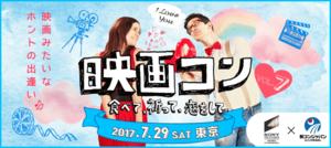 【新宿の恋活パーティー】街コンジャパン主催 2017年7月29日