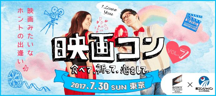 【新宿の恋活パーティー】街コンジャパン主催 2017年7月30日