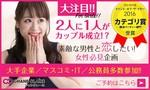 【名駅の恋活パーティー】シャンクレール主催 2017年9月30日