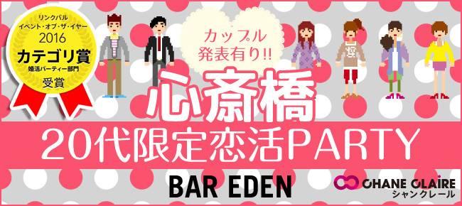 【心斎橋の恋活パーティー】シャンクレール主催 2017年9月24日