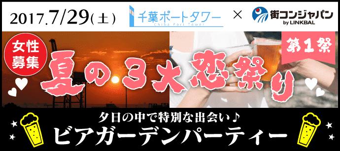 【千葉の恋活パーティー】街コンジャパン主催 2017年7月29日
