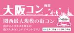 【梅田の街コン】街コンジャパン主催 2017年8月13日