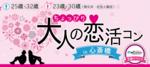 【心斎橋のプチ街コン】街コンジャパン主催 2017年8月25日