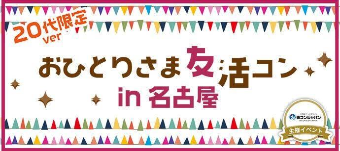 【名駅のプチ街コン】街コンジャパン主催 2017年8月27日