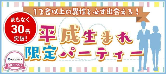 【名駅の恋活パーティー】街コンジャパン主催 2017年8月27日