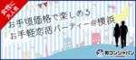 【関内・桜木町・みなとみらいの恋活パーティー】街コンジャパン主催 2017年8月2日