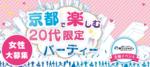 【河原町の恋活パーティー】街コンジャパン主催 2017年8月19日